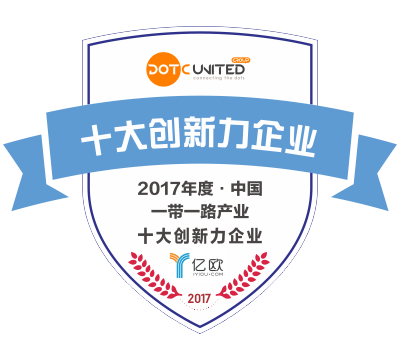 """Recognized as """"2017 Top 10 Innovative Companies of China's One Belt One Road Industry"""""""
