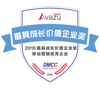"""Recognized as """"2016 Most Potential Developing Company---Excellent Mobile Marketing Company"""