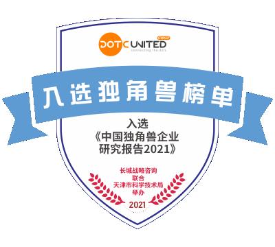 入选《中国独角兽企业研究报告2021》独角兽榜单