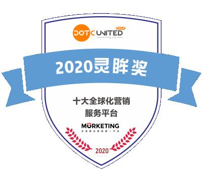 荣获灵眸奖·2020十大全球化营销服务平台