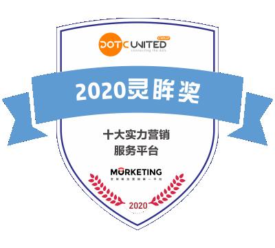 荣获灵眸奖·2020十大实力营销服务平台