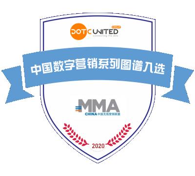 中国数字营销系列图谱入选