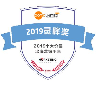 荣获灵眸奖·2019十大价值出海营销平台
