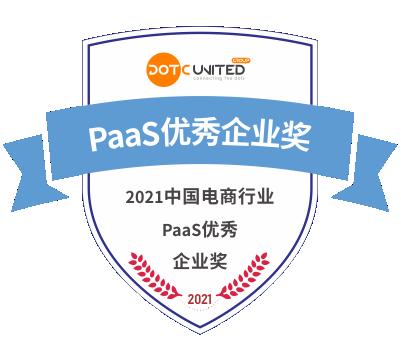 2021中国电商行业PaaS优秀企业奖