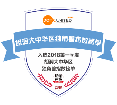 """Listed in """"Hurun Greater China Unicorn Index 2018 Q1"""""""