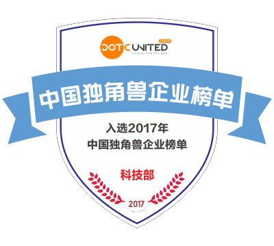 """Listed in """"2017 China Unicorn Company"""""""