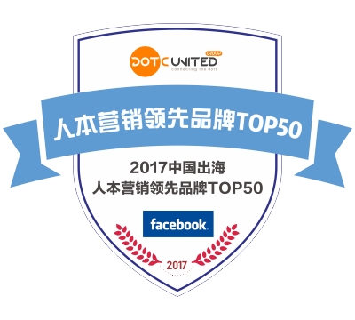 """Recognized as """"Top 50 China's Best Going Global Brands"""""""